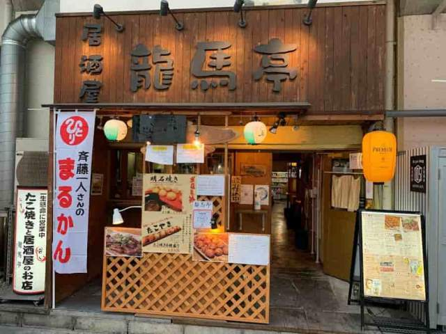 Restaurante Ryoma-tei takoyaki