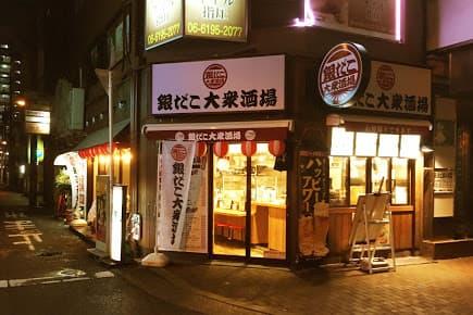 restaurante gindaco gindako takoyaki