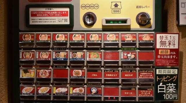 expend machine japan ramen-ya