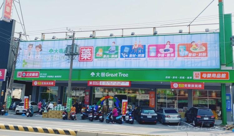 【慶開幕】大樹連鎖藥局 擁有專業藥師的生活好夥伴 台南安平北安店