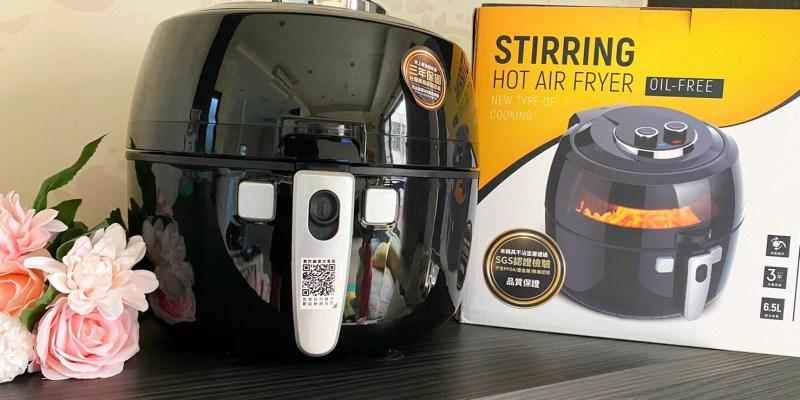 【團購】arlink 6.5超大容量透明視窗 EC-990 攪拌氣炸鍋  全自動均勻翻炒氣炸鍋