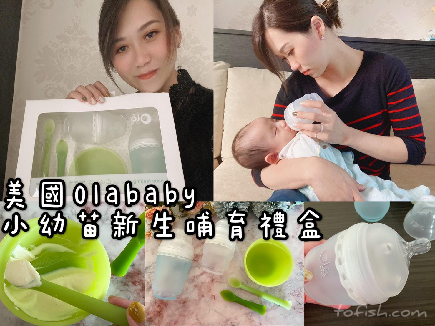 【育兒好物】美國 Olababy小幼苗新生哺育禮盒 ❤ 親密乳感寬口矽膠奶瓶  仿母乳設計是寶寶的最愛