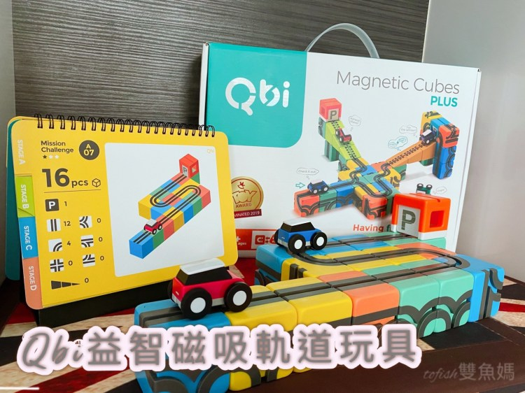 【團購】Qbi益智磁吸軌道玩具   酷炫的衝刺軌道讓小孩玩不膩的益智玩具
