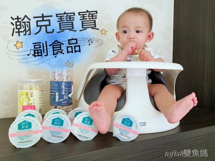 【營養瀚克寶寶粥團購】 寶寶最愛的副食品營養選擇 瀚克寶寶粥 / 果泥 / 米餅