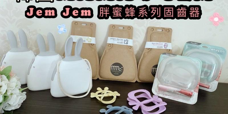 【團購】來自韓國最美的固齒器 MAMA's TEM: Jem Jem胖蜜蜂系列固齒器  不用在擔心寶寶手拿固齒器鬆脫囉!!