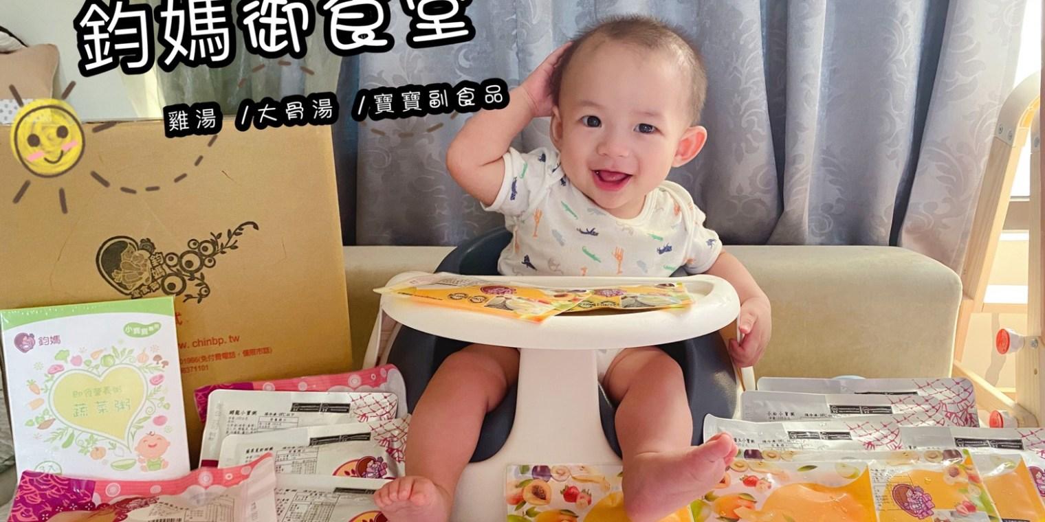 【鈞媽寶寶粥團購】鈞媽御食堂  讓寶寶營養滿分的最佳選擇