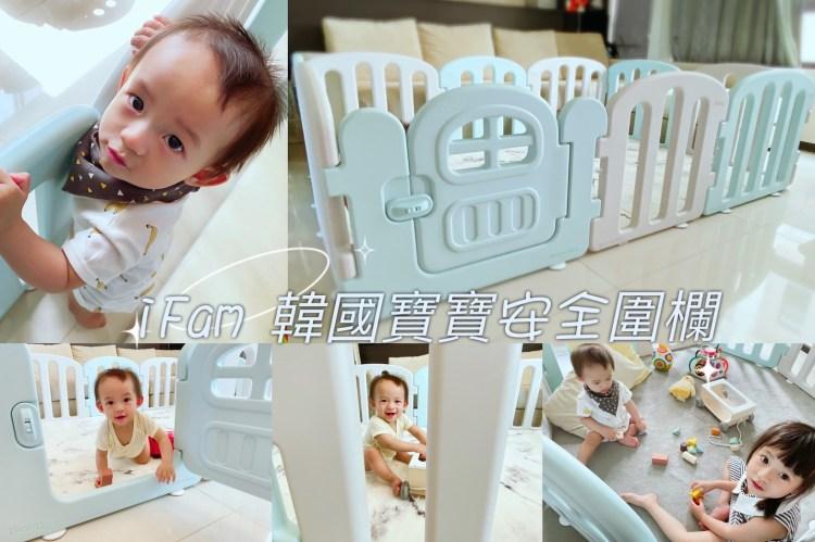 【育兒好物】韓國iFam極簡時尚安全圍欄  兼具時尚外表、無毒又實用的寶寶居家防護圍欄