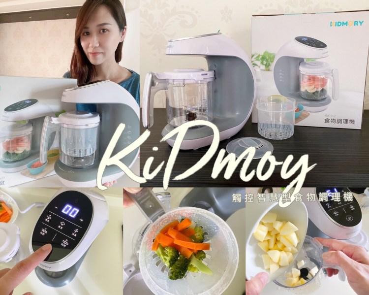 【團購】 KIDMORY觸控智慧型食物調理機(五合一) 寶寶副食品料理的最佳器具