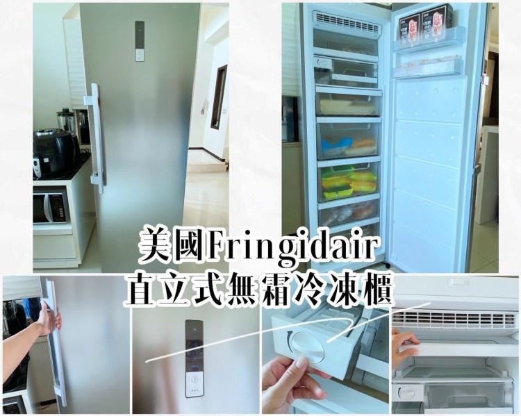 【時尚美型冷凍櫃】美國Frigidaire富及第直立式 無霜冷凍櫃 260L  網友們一致好評  超強省電值得推薦