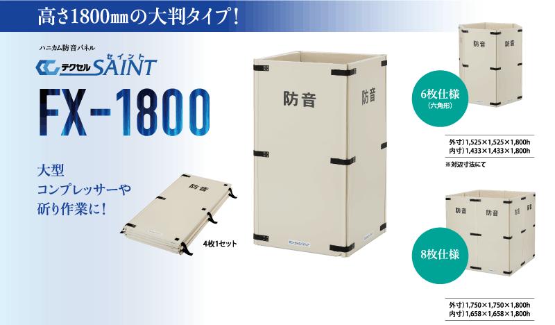 ハニカム防音パネル 大判タイプ FX-1800