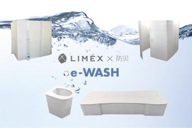 LIMEX x 防災