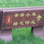 """中国では""""草を踏まないで""""という立て札を出すとこうなる。"""