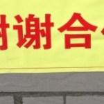 中国語の協力を呼びかける時のフレーズ