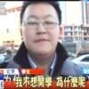 中国語の狐(キツネ)臭い?って何のこと?