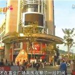 よくある中国の街頭スクリーンの表示ミス