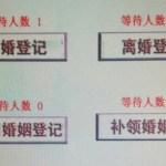 中国の離婚窓口