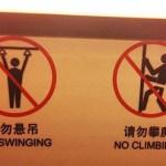 中国の地下鉄での禁止事項にあるこんなコトやあんなコト