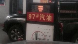 特権階級のガソリンスタンド