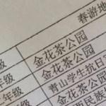中国の小学校の春の遠足の行き先