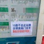 中国のバス管理団体の貼り紙