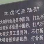 中国のとあるお店の割引条件がひどい…