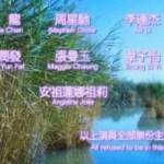中国の映像作品のバカ正直なエンドロール