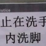 洗面台で足を洗わないでください。