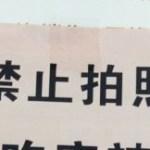 中国の靴屋で禁じられていること