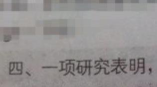 中国の本で見つけた驚きの論文