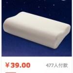 低反発枕を買うなら寝心地を試してから?