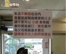 中国のお店でも中国人を敬遠してたりして…