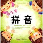 中国語:ピンインで歌って少しフレーズを覚えてみよう