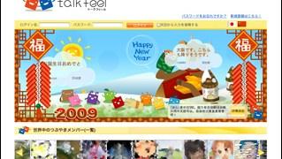 中国と日本のコミュニティ:talk feel (トークフィール)