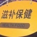 間違いだらけ?中国のスーパーマーケットの売り場表記