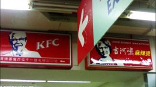 麻辣烫-中国にはカーネルサンダースの女性版のお店がある