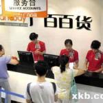 お客さまに対する姿勢がわかる中国の窓口のスタッフの態度