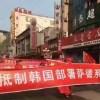 """中国の""""韓国ボイコット""""はなぜこんなに早く蔓延するのか?"""