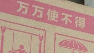 中国の段ボール箱にあった ちょっと変わった注意事項