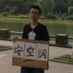 安空调 ー 中国では言いたいことは民衆に呼びかけます。