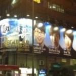 香港の塾の先生はまるで映画スターのような扱い