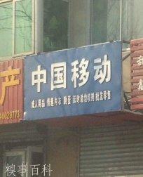 zhongguoyidongC