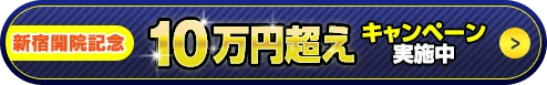 新宿院開院記念 10万円越えキャンペーン実施中