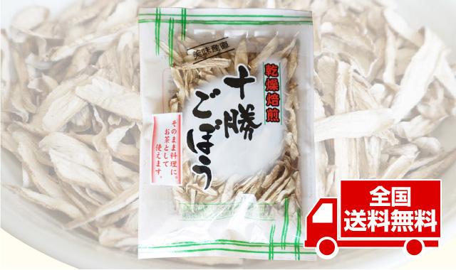 乾燥焙煎十勝ごぼう1袋