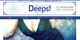 Deeps! ディープス