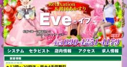 Eve イブ