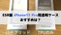 ESR製のiPhone11 Pro透明ケースを比較してみた