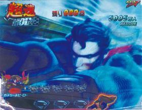 スーパーマン ST