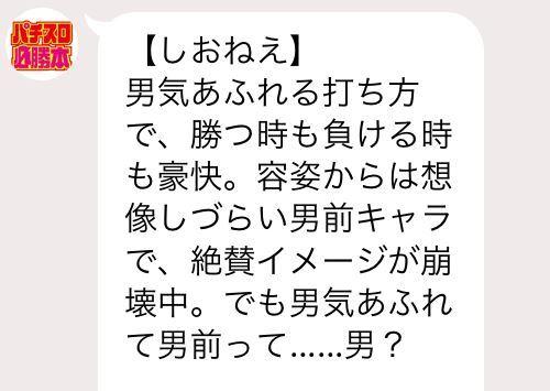 しおねえ line