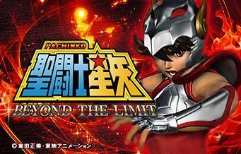 聖闘士星矢 -BEYOND THE LIMIT-