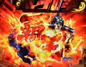 北斗の拳7転生 覇王ゾーン